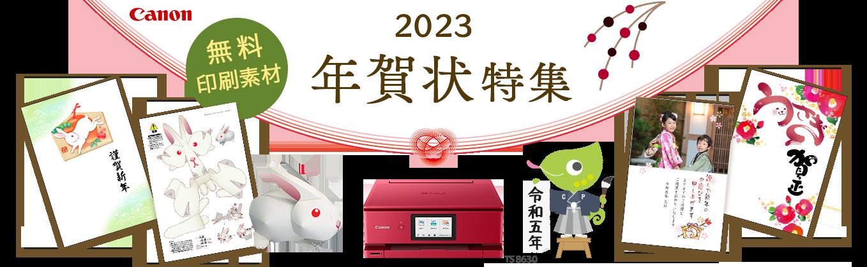 素材 年賀状 フリー 2020